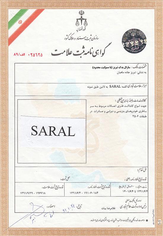 گواهی نامه ثبت علامت تجاری