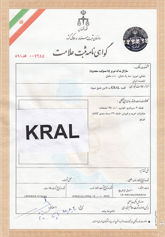 گواهی ثبت علامت تجاری