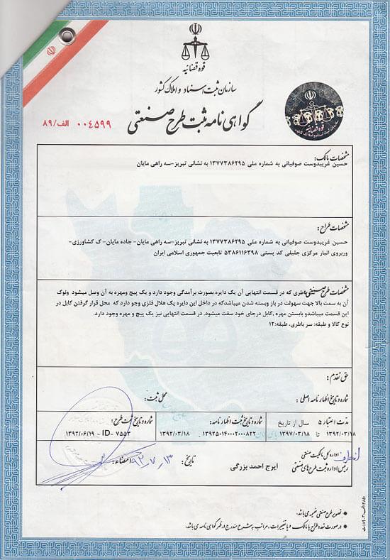 گواهی ثبت طرح صنعتی