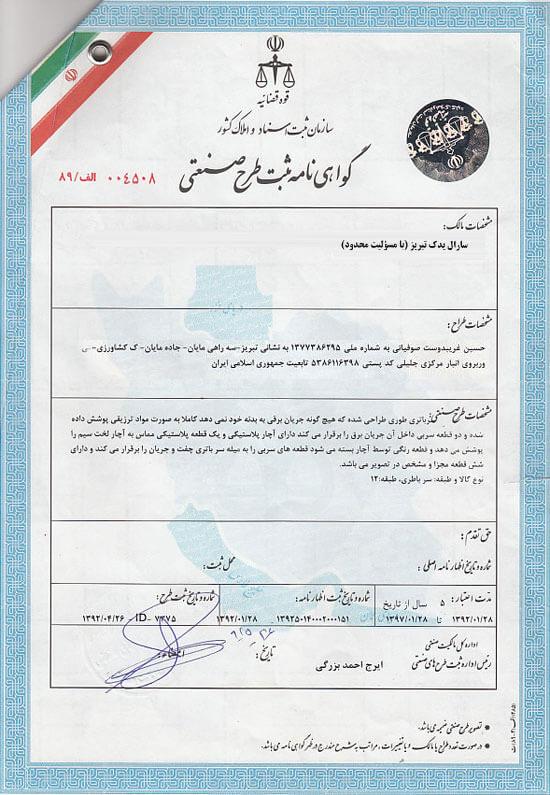 گواهی نامه ثبت طرح صنعتی