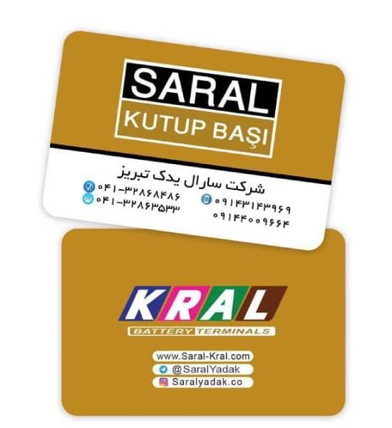 شرکت سارال یدک تبریز